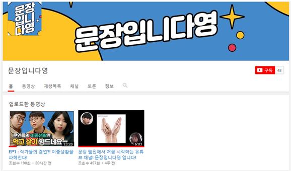 문장웹진 '문장입니다영' 유튜브 채널 [사진 제공 = 한국문화예술위원회]
