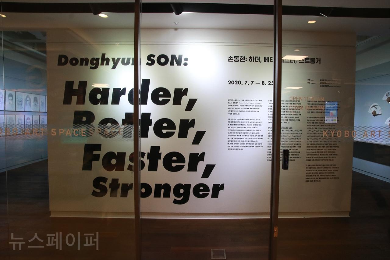 """손동현 개인전 """"하더, 베터, 패스터, 스트롱거"""" 입구 [사진 = 김보관 기자]"""